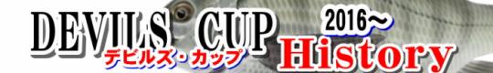 デビルズカップ・ヒストリー