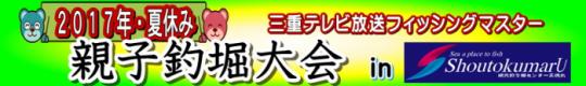 2017正徳丸釣り堀大会